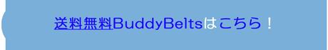 送料無料のお買得BuddyBelts(バディーベルト)